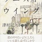 2012__bookww_obi